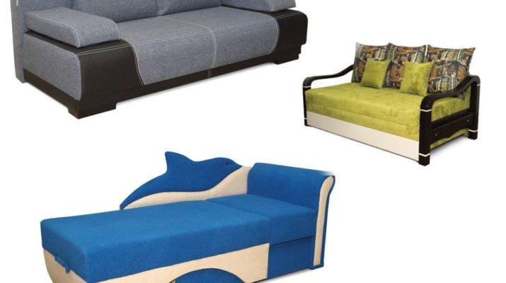 Стоимость диванов
