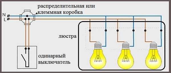 как подключить люстру к одноклавишному